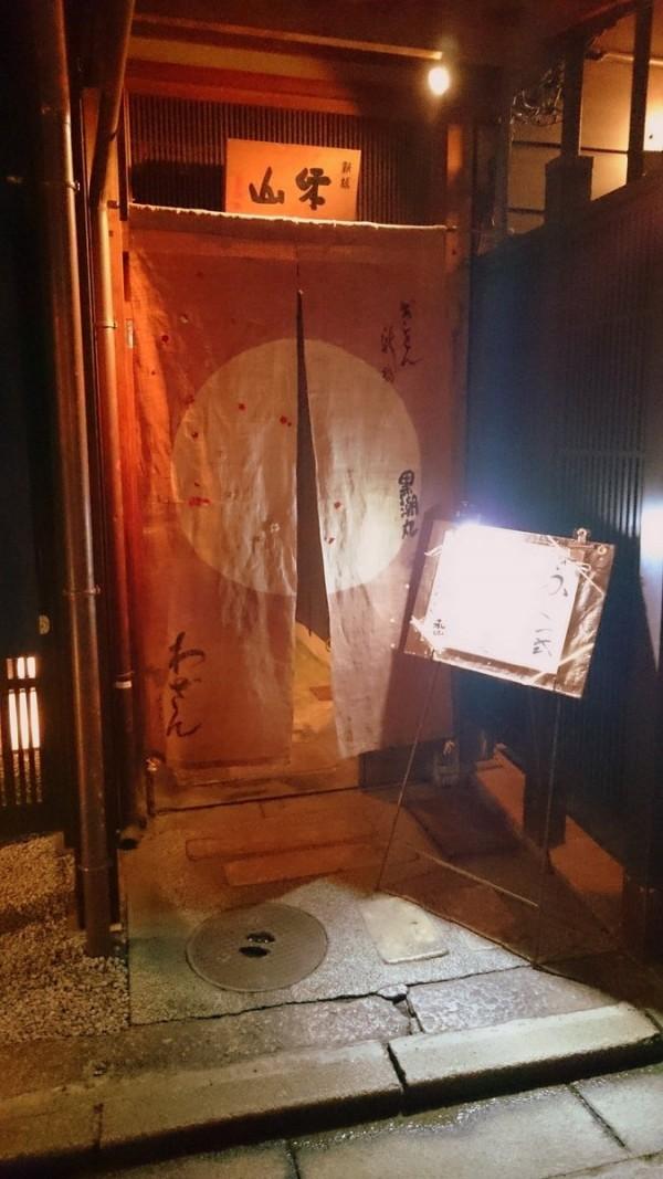 Restaurant Gion
